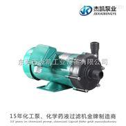 不锈钢磁力泵 杰凯耐酸碱磁力泵