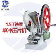 廣州德工YP-1.5T供應單沖壓片機