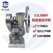 廣州德工YP-2.5L 雙調節鋁合金單沖壓片機催化劑泡騰片維C糖果打錠機