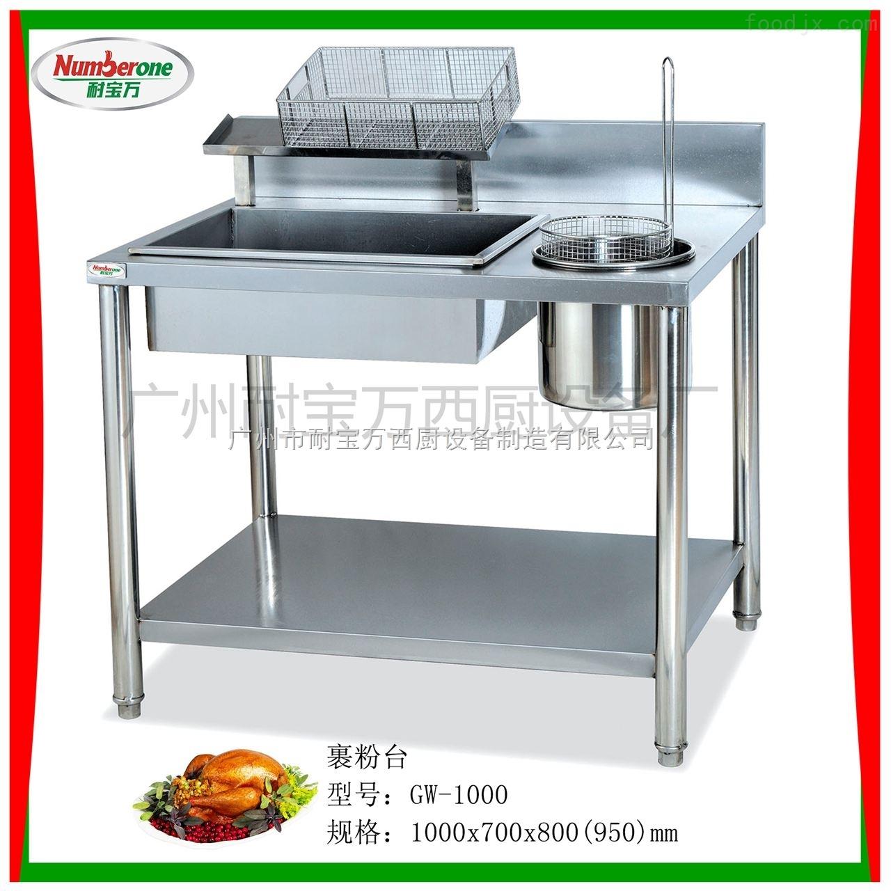 裹粉台/腌制机/炸炉/陈列保温柜/西式快餐设备/西厨设备厂