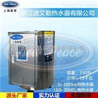 9千瓦热水器