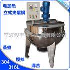 200L不锈钢电加热立式搅拌夹层锅