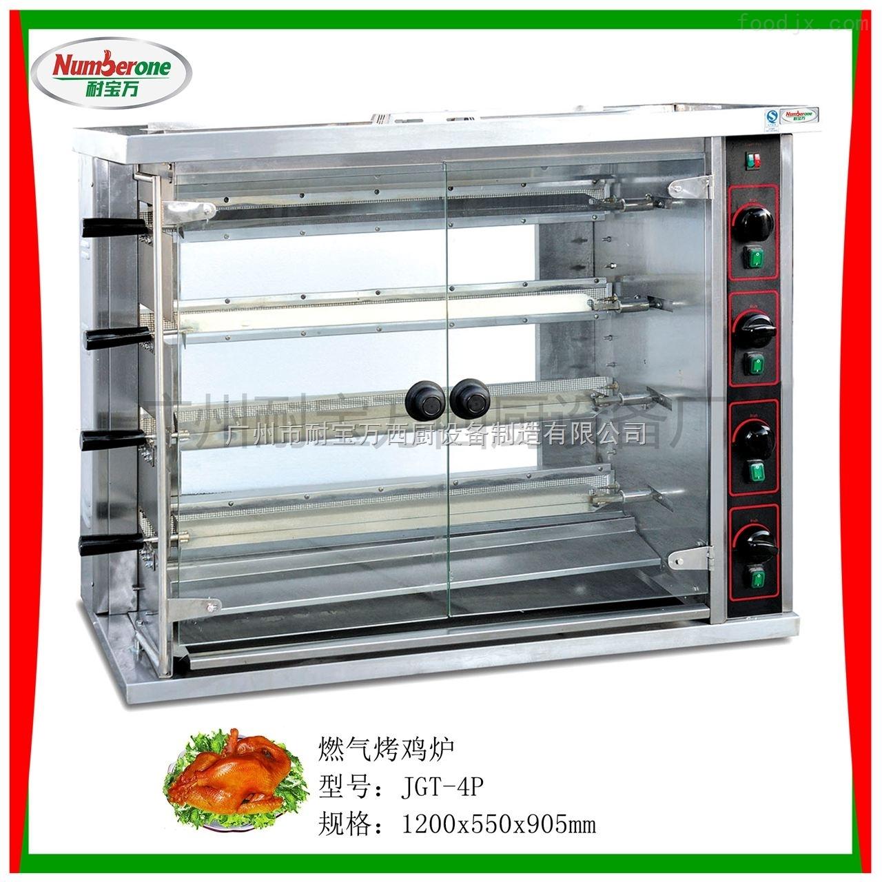 燃气烤鸡炉/烤全羊炉/烤鸭炉/烤猪炉/烧烤设备/烧烤炉