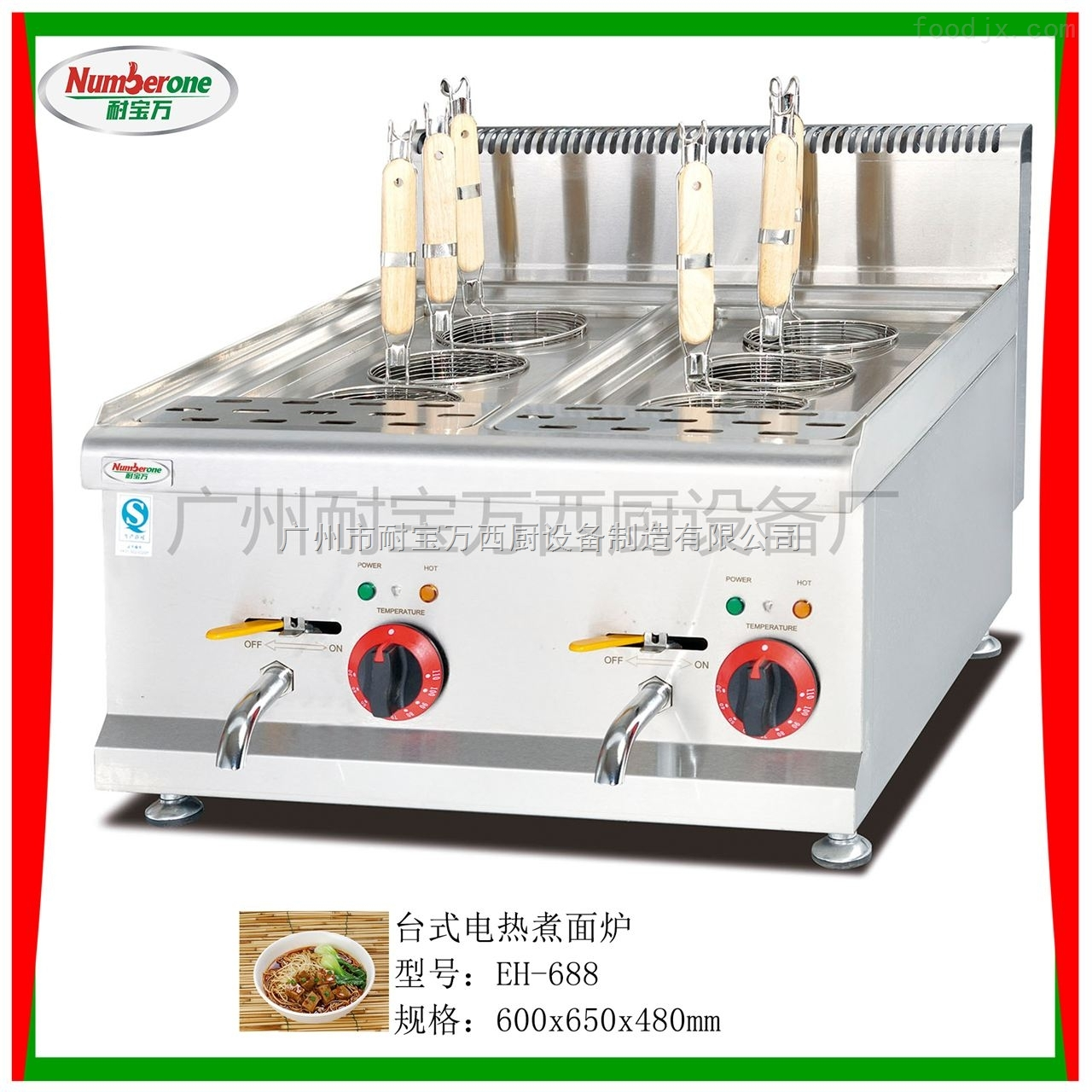 台式电热煮面机/面条机/电煮面机