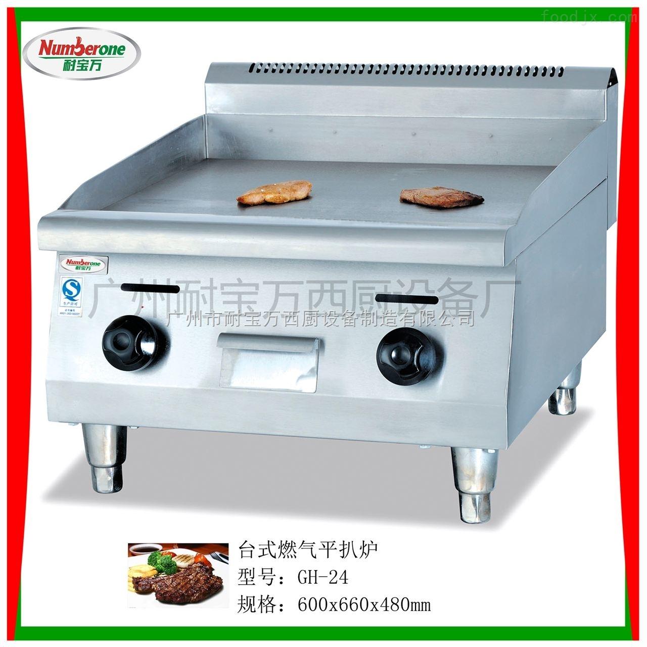 台式燃气平扒炉/铁板烧/扒炉/电饼档 铁板烧铁板