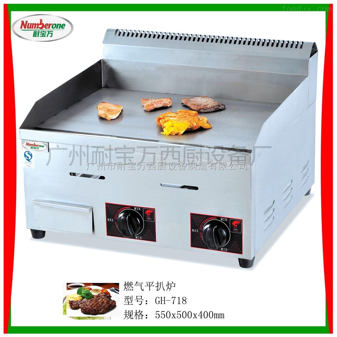 燃气平扒炉/油炸锅/煎饼炉/燃气扒炉/炸炉