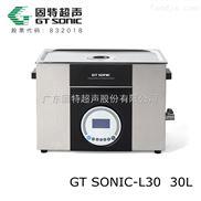 30L静音大型超声波清洗机