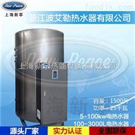 NP2500-12N=2500L V=12kw贮水式热水器
