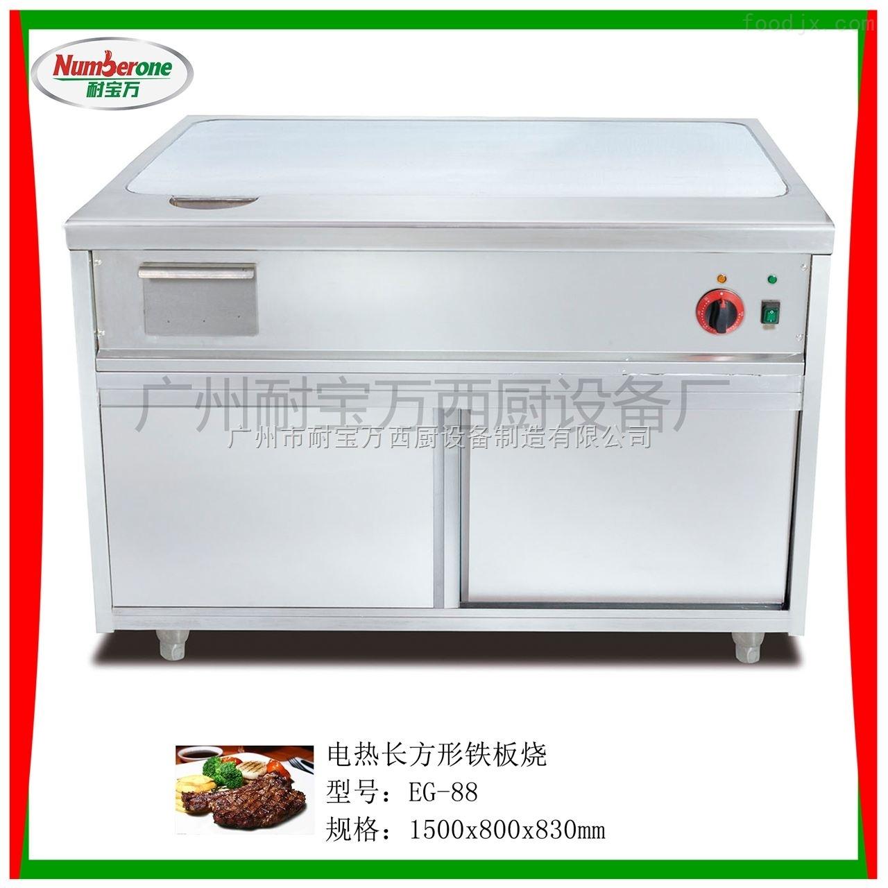 立式电平扒炉(铁板烧)/手抓饼