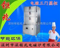 钜兆专业生产大功率商用电磁炉 电磁三门海鲜蒸柜