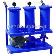 推车式滤油机,小型滤油机,轻便式滤油机