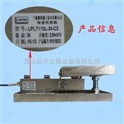 1T2T3T5T10T称重传感器模块配控制仪表4-20mA输出料斗料仓反应釜