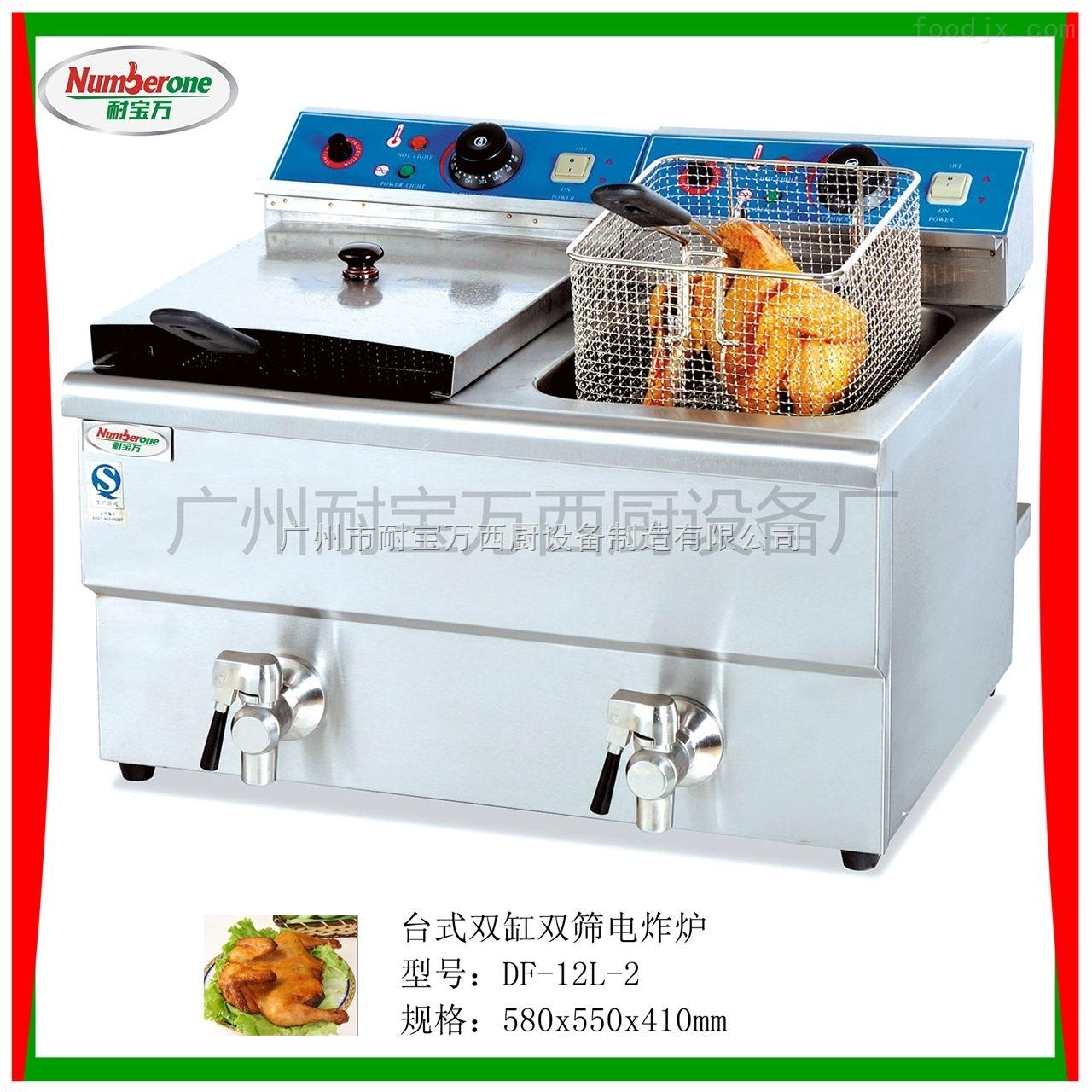 台式双缸双筛电炸炉/炸锅/油炸炉