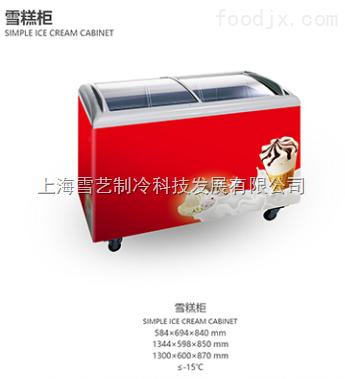雪糕柜,冷冻冷冻食品展示柜