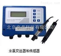 工业余氯在线分析仪