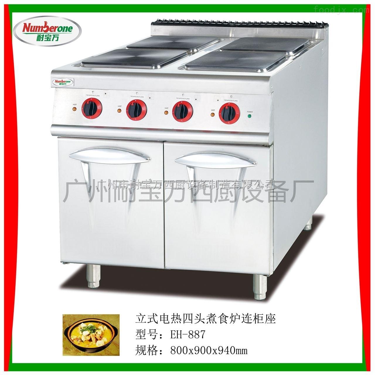 立式电热四头煮食炉连柜座