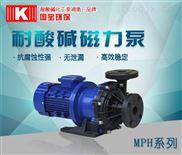 工程塑料磁力泵厂家,国宝耐酸碱磁力泵, 你值得拥有