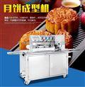 专业月饼机厂家 全自动月饼成型机
