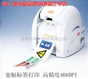 MAX彩贴机cpm-100hg3c电子标签打印机彩色割图打码机