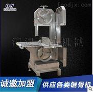 QH500A锯骨机切骨机商用切牛排机排骨切冻肉切猪蹄机