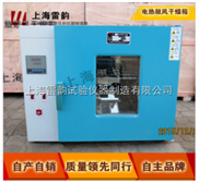 101-1A电热鼓风干燥箱/电热恒温培养箱
