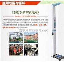 DHM-200超声波身高体重 超声波电子人体秤可折叠