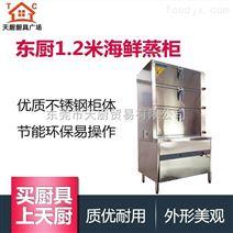 东厨商用海鲜蒸柜不锈钢大容量电蒸箱