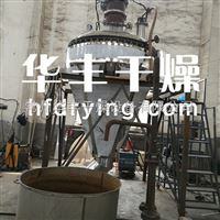 单锥混合干燥机