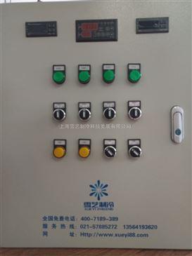 上海雪艺制冷冷库电箱