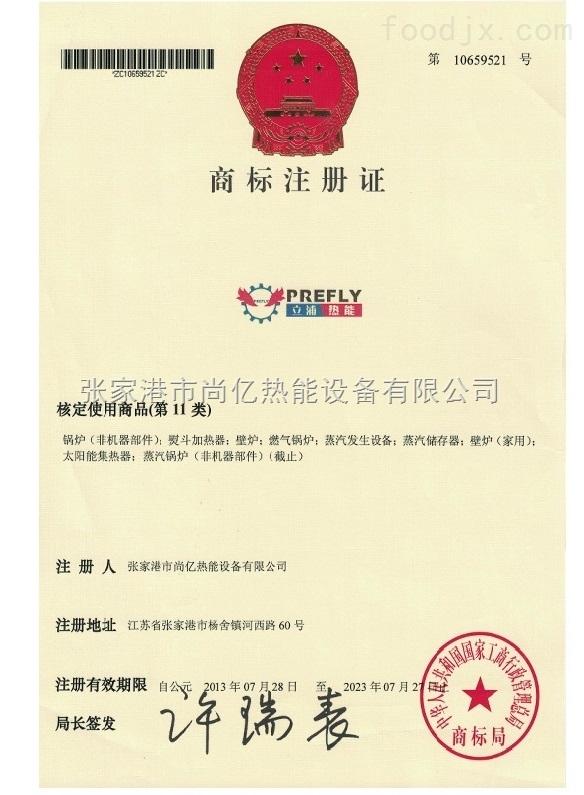 立浦热能注册商标