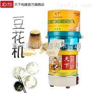 HC-100-【家用小型磨浆机】家用小型磨粉磨浆机