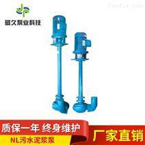NL型高效节能污水泵