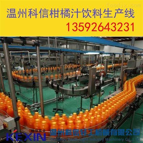 整套柑橘汁饮料制作设备价格|全自动桔子汁饮料灌装生产线设备厂家
