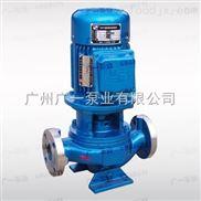 广州-广一GDF型耐腐蚀管道泵-水泵维修