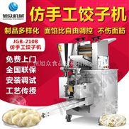 新型新款JGB-210仿手工饺子机 商用水饺机