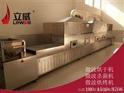 工业大型微波干燥设备厂家地址