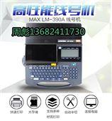 MAX线号印字机LM-390A多少钱