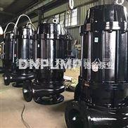 280KW大功率泵站排污潛水泵生產廠家