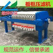 5平方电动厢式压滤机