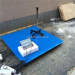 1.2x1.2米防爆平台秤 1000kg本安型防爆地磅
