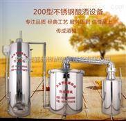 传成200型不锈钢白酒酿造设备