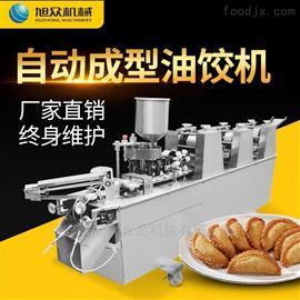 WS-2003年货特色小吃自动成型酥角机粤式椰蓉油饺机