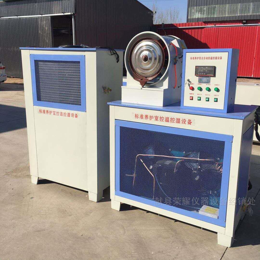 北京恒温恒湿养护设备