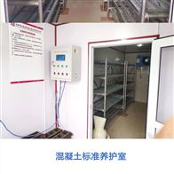 30型恒温恒湿养护设备