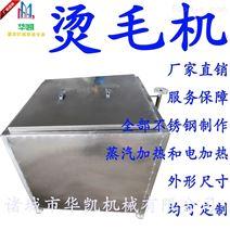 不銹鋼燙毛鍋帶保溫蒸汽加熱燙毛池燙豬池