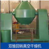 双锥干燥机罐总容积2000L
