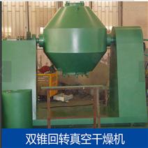 雙錐干燥機(ji)罐(guan)總容(rong)積︰2000L