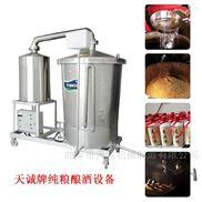 新型家用釀酒設備小型雙層鍋蒸汽蒸酒機
