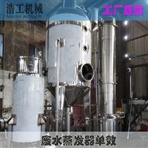 小型废水蒸发处理设备
