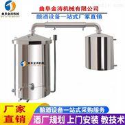陽泉小型燒酒設備 家用全自動釀酒機報價